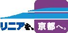 「祇園祭後祭「エコ屋台村」」において,リニア京都誘致のPRを行いました! | リニアを、京都へ