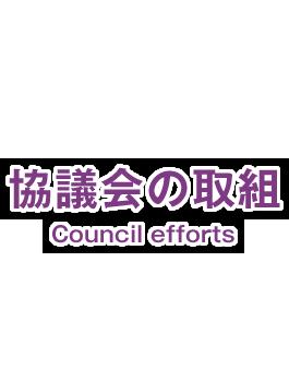協議会の取組 Council efforts