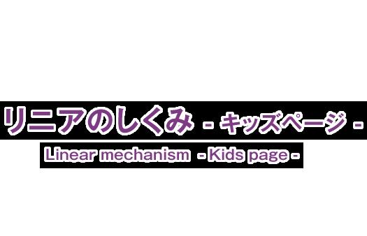 リニアのしくみ - キッズページ - Linear mechanism  - Kids page -